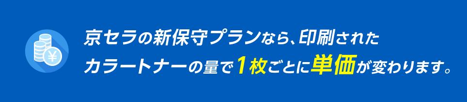 京セラの新保守プランなら、使ったカラーの量で1枚ごとに印刷コストが変わります。