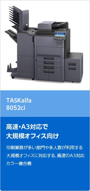 TASKalfa 8052ci