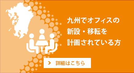 九州でオフィスの移転・新設を計画されている方