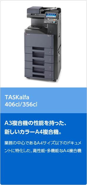 TASKalfa 406ci/356ci