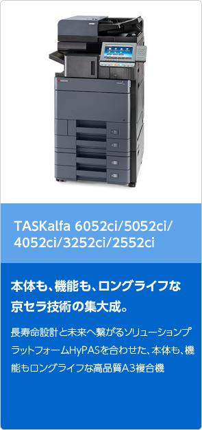 TASKalfa 6052ci/5052ci/4052ci/3252ci/2552ci