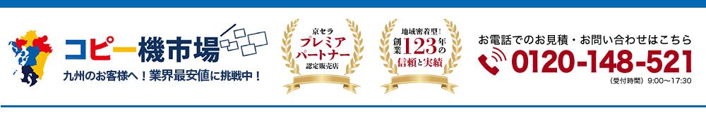 九州でコピー機買うならコピー機市場