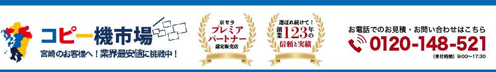 宮崎でコピー機買うならコピー機市場